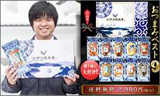 佐賀の小さな水産メーカーが、 売上ゼロから、 「水産おつまみ」×「ギフト」 月間2万ケース直販した物語「小島食品工業株式会社様」