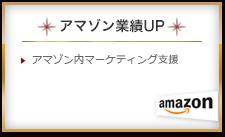 アマゾン業績UP