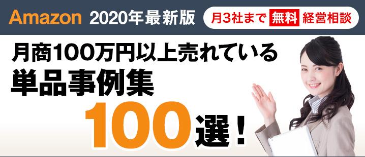 月商100万円以上売れている単品事例集