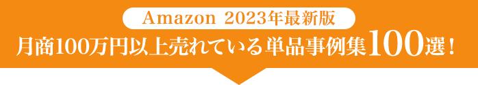 Amazon 2020年最新版