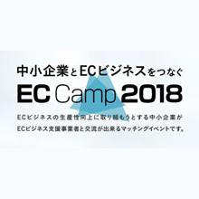 EC Camp 講師として参加