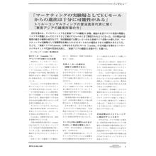 CHINA&ASIA様インタビュー掲載