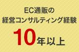 EC通販の経営コンサルティング経験10年以上