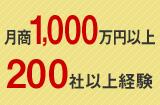月商1,000万円以上200社以上経験