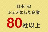 日本1のシェアにした企業80社以上