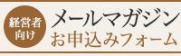 経営者向けメールマガジンお申し込みフォーム