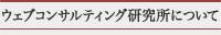 ウェブコンサルティング研究所について