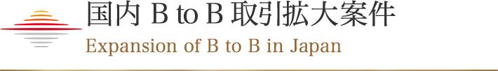 国内BtoB取引拡大案件