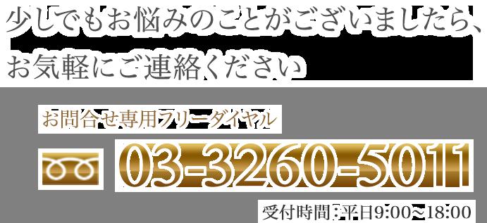 少しでもお悩みのことがございましたら、お気軽にご連絡ください。