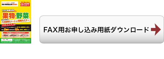 FAX用お申し込み用紙ダウンロード