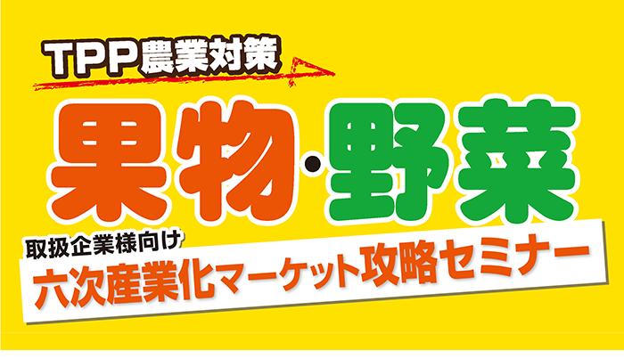 果物・野菜取扱企業様向け! 六次産業化マーケット攻略セミナー