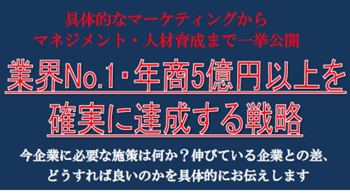 業界No.1・年商5億円以上を確実に達成する戦略