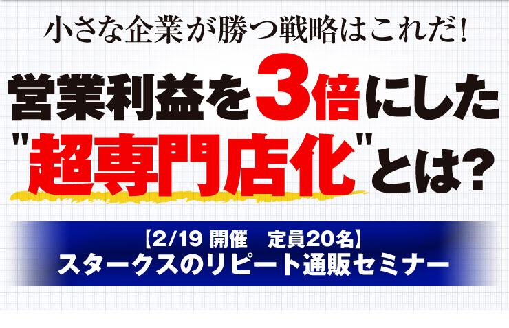 """営業利益を3倍にした""""超専門店化""""とは? スタークスのリピート通販セミナー"""