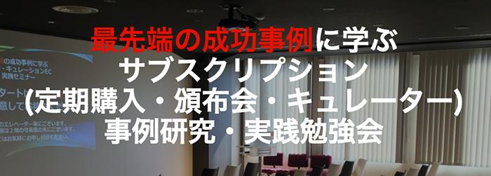 4/28【東京】 最先端の成功事例に学ぶサブスクリプション事例研究・実践セミナー