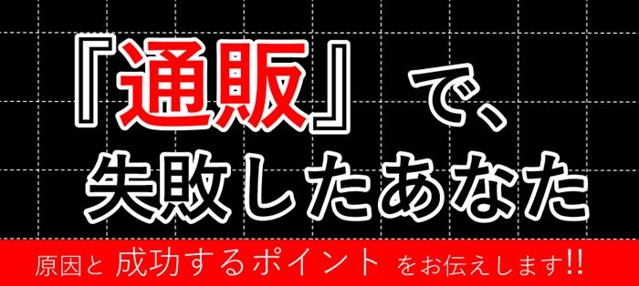 食品業界向け 直販年商2億円達成手法大公開セミナー!2018 3月