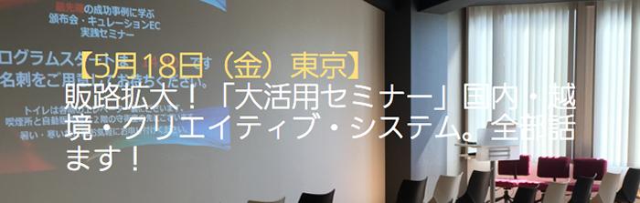 【5/18 東京】販路拡大!「大活用セミナー」国内・越境・クリエイティブ・システム。全部話ます!