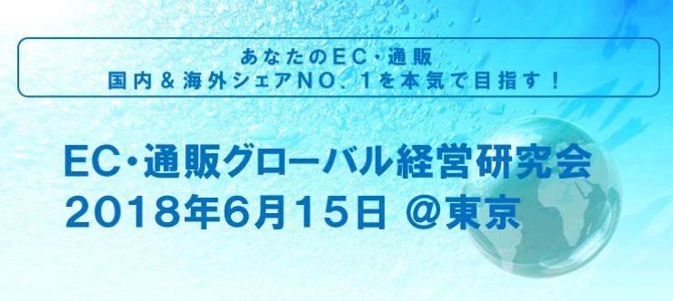 世界130カ国対応の越境EC Tokyo Otaku Mode様 講演セミナー