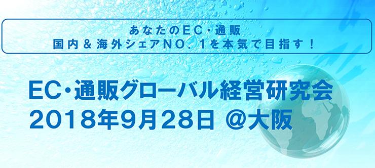 やずや式マーケティング  売上を積み上げ式にする購入者への適切なアプローチ @大阪