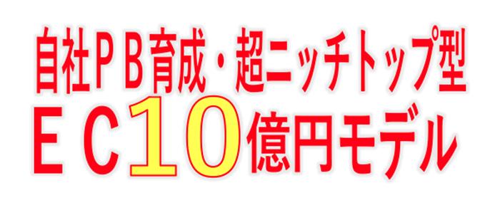 売上2億円のネットショップを10億円にする方法2018 10月-12月