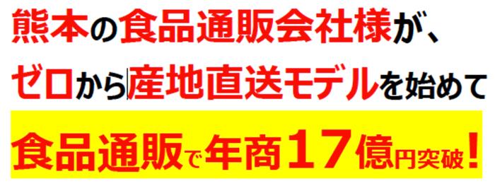 食品通販年商10億円達成モデル 大嶌屋様特別セミナー@東京