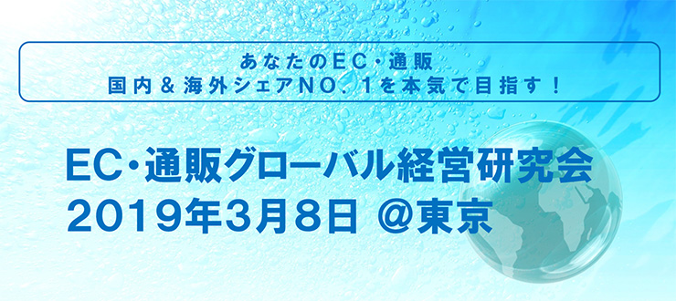 食品BtoB通販年商1億円達成モデル 茜丸様特別セミナー@東京