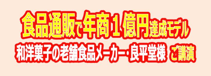 食品BtoC通販で年商1億円達成手法大公開セミナー(東京) 2019 5月