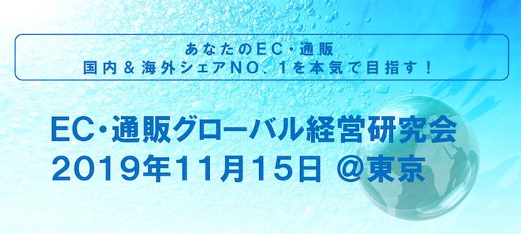 日本最大級の月額制ファッションレンタルサービス エアークローゼット様ご講演セミナー