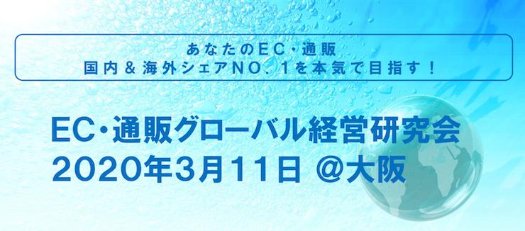 地方食品業界向け ギフトマーケット攻略セミナー @大阪