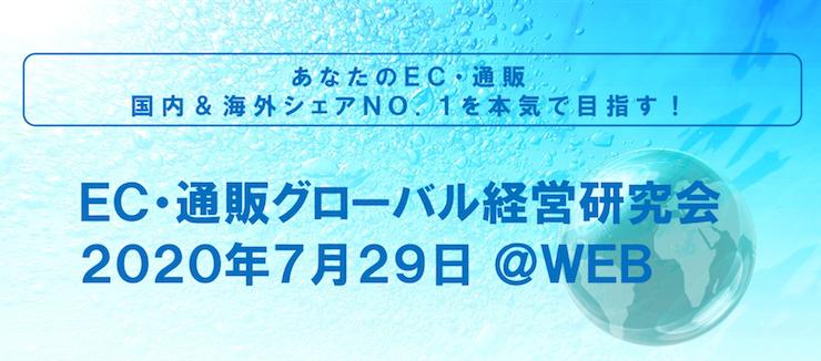 良平堂の女将 近藤様 特別講演!菓子業界 ゼロから通販年商1億円にしたセミナー