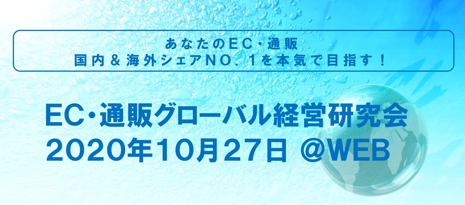 グラモア 元責任者 水上様ゲスト講演!!自社ブランドD2C攻略オンライセミナー