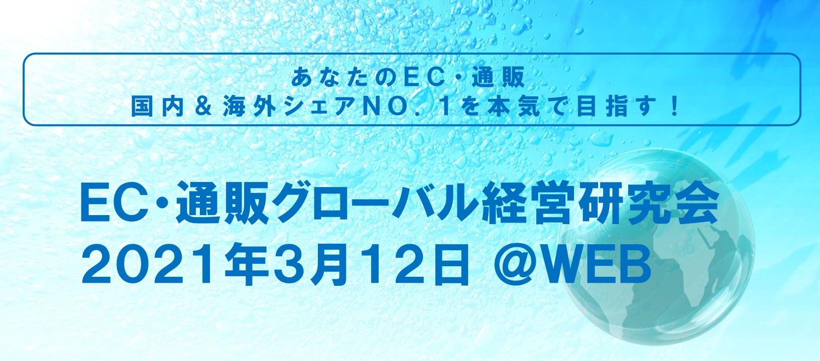 東京開催 EC先進企業 「ピアリビング」様 ご講演セミナー