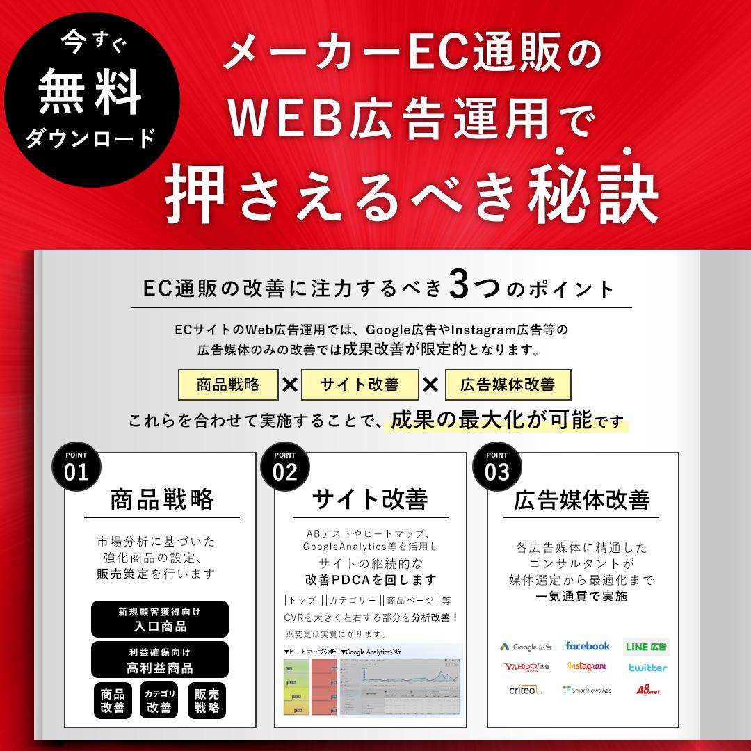 メーカーecのweb広告