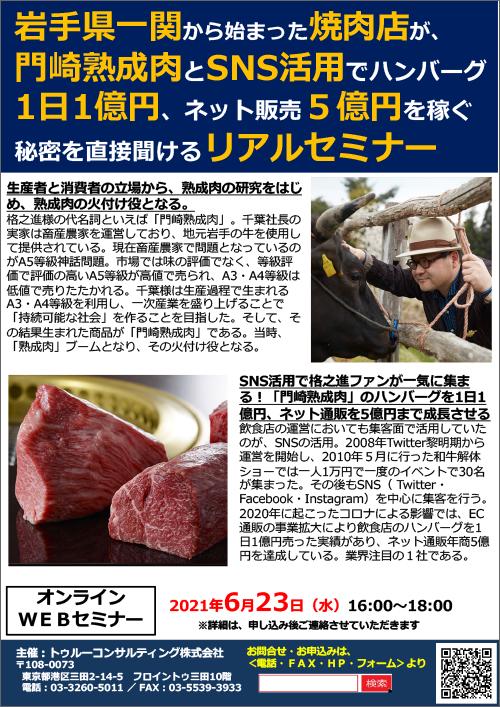 格之進様講演! 地方飲食店がSNS活用で通販1億円売るセミナー